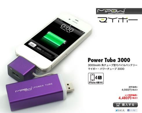 ACT2 デザインが秀逸なバッテリーが2千円引き 2013年