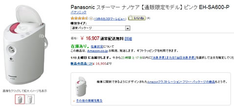 AmazonでPanasonic製品が最大1500円引き 2013年1月