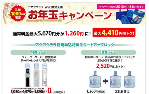 アクアクララ 新規申し込みで4410円お得 2013年1月