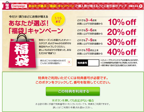 otto 自分で選べる福袋で最大40%引き 2013年1月
