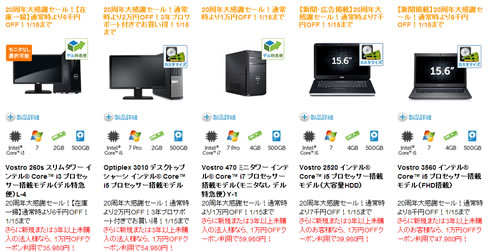DELL 1万円割引クーポン 2013年1月