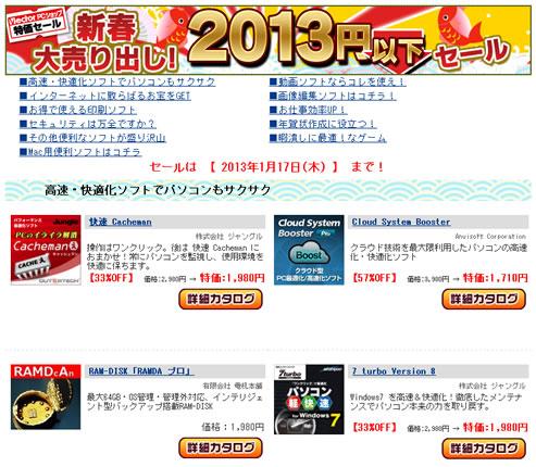 ベクター 全品2013円の新春セール 2013年1月