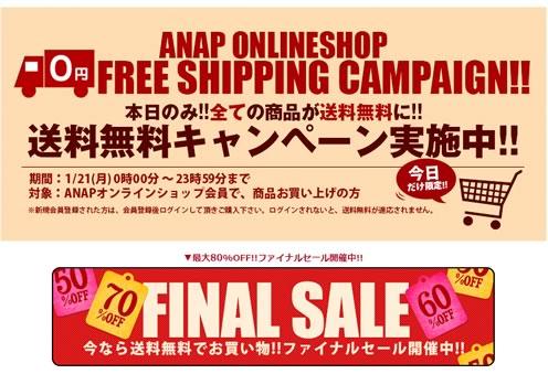 ANAPが今日だけ送料無料 2013年1月21日