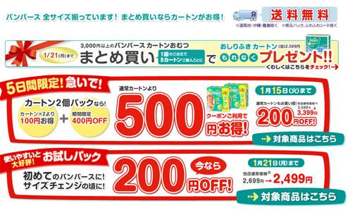 ベビーザらスで再びパンパースが500円割引 2013年1月