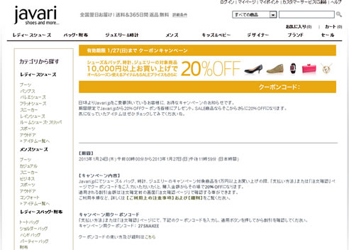 javari 1万円以上で20%OFFクーポン 2013年1月