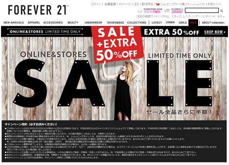 Forver21 セール価格から更に50%OFF 2013年1月