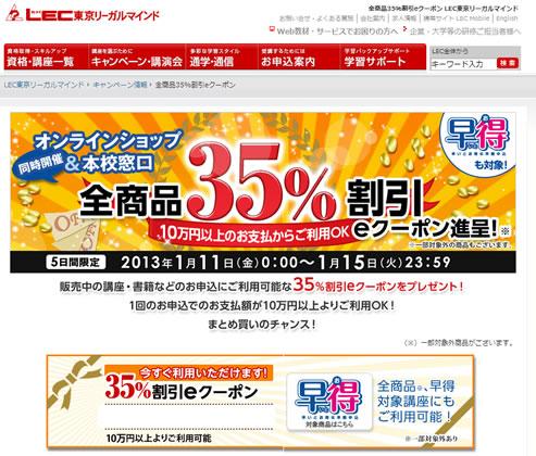 LEC 本日まで有効の35%割引クーポン 2013年1月