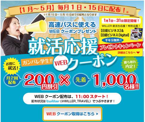 ウィラートラベル 学生向け200円割引クーポン 2013年1月