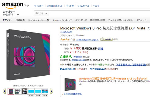 AmazonでWindows 8 Proが3980円 2013年1月
