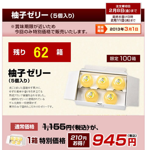 柚子ゼリーのパッケージを紹介している画像