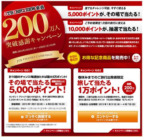 JTB 5000ポイントが当たるキャンペーン開催 2013年2月