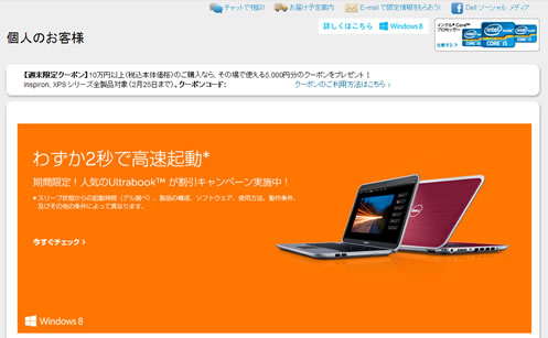DELLの25日まで5千円割引クーポン 2013年2月