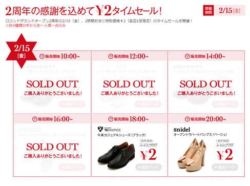 ロコンドが靴を2円で販売 2013年2月