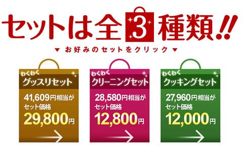 ショップジャパンで3製品がクリアンランスセール 2013年2月