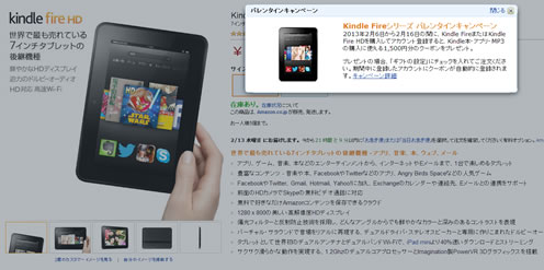Kindle Fire購入で1500円分のクーポンをプレゼント 2013年2月