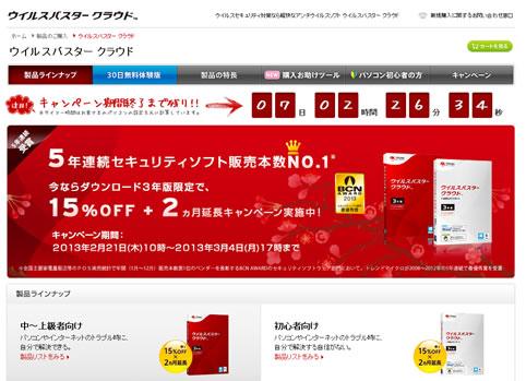 ウイルスバスターのダウンロード版が15%引き 2013年2月