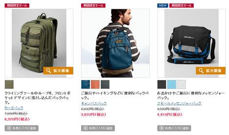 他の販売されているバッグの紹介画像