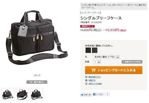 シングルブリーフケースの商品写真