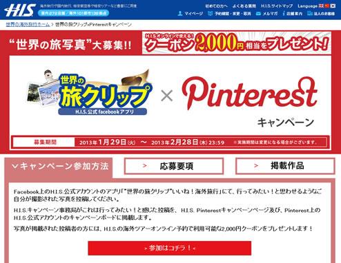 HIS 写真が採用されたら2000円OFFクーポン 2013年1月