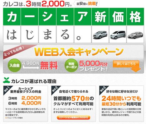 カレコ 入会金が無料で更に5000円分のクーポン 2013年2月