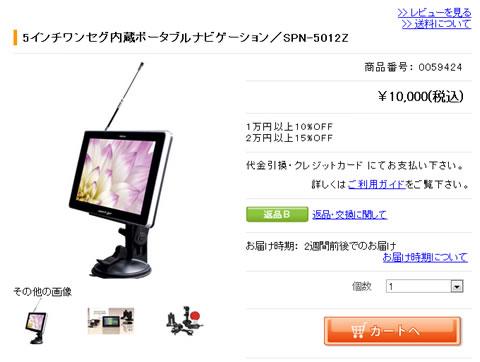 la Selectで5インチワンセグ内蔵カーナビが9千円 2013年2月