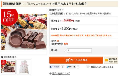 チョコレート販売ページの画像