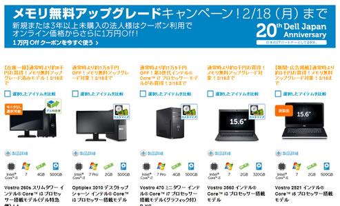 DELLでモニタ付きのVostro 270Sが29979円 2013年2月