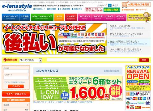 イーレンズスタイル 300円割引クーポン 2013年2月