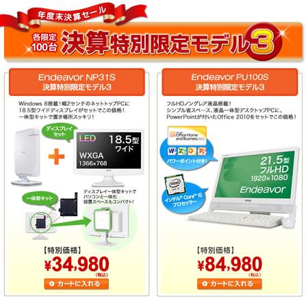 エプソン 省スペースPCとモニターセットで34980円 2013年2月