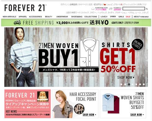 Forever21で3千円以上で送料無料 2013年2月