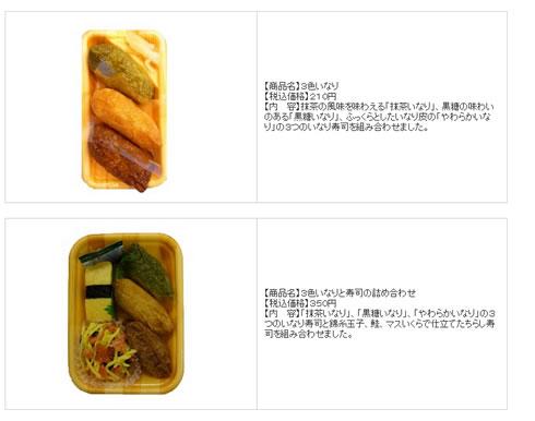 ファミリーマートのお寿司全品30円引きクーポン 2013年2月