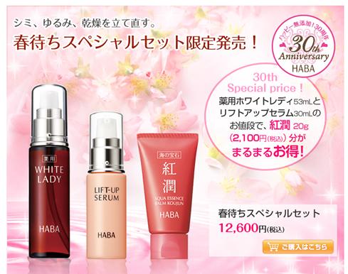 HABA 春待ちスペシャルセットを販売 2013年2月