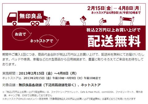 無印良品 2万円以上の買い物で送料無料 2013年2月