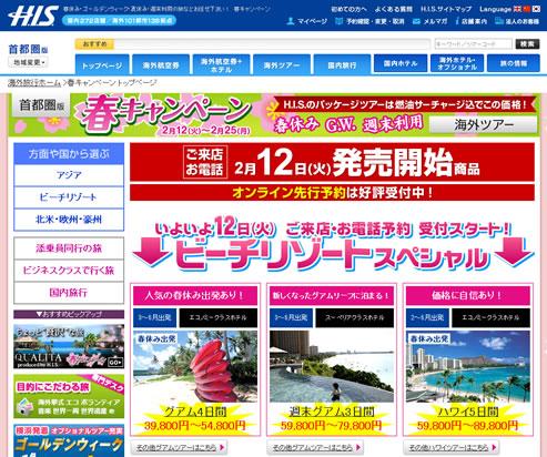 春キャンペーンのトップページ画像