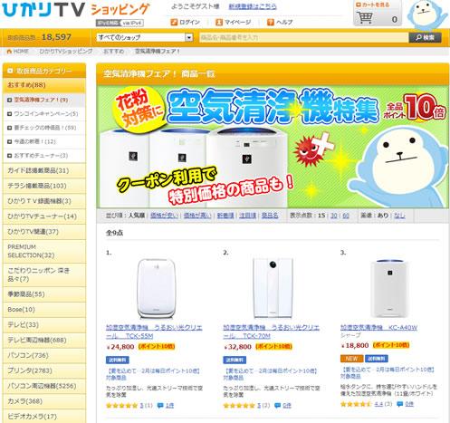 ひかりTVショッピングの空気清浄機の割引クーポン 2013年2月