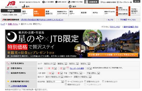 JTBが星のや限定価格プランを提供 2013年2月