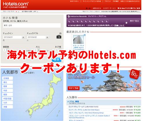 Hotels.com ホテル10%割引クーポン 2013年4月