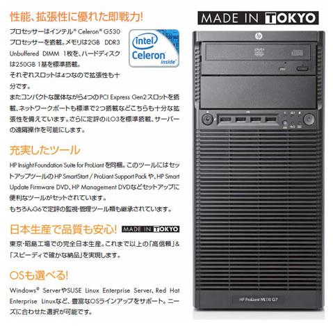 NTTXでHPのML110 G7が9980円 2013年2月