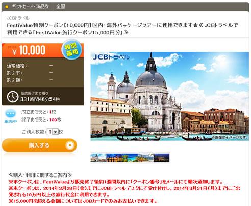 FestiValueでJCBトラベルのクーポンが5千円引き 2013年2月