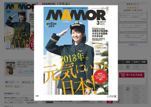 雑誌MAMOR10%割引クーポン 2013年2月