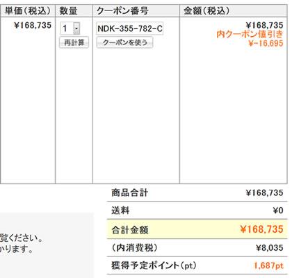 値引き後の価格を表示した証拠の画像