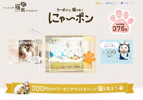 猫好き必見!フェリシモの300円引きにゃ~ポン 2013年2月