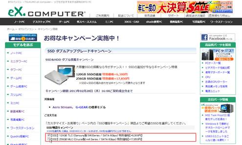 TSUKUMOでSSD増設が安い 2013年2月