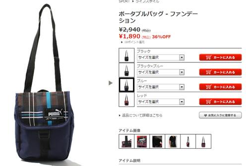 ポータブルバッグの商品写真