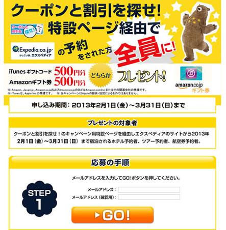 エクスペディアの予約で全員に500円分のギフト券 2013年2月