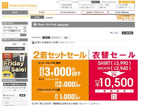 パーフェクトスーツファクトリー全品10%OFFクーポン 2013年2月