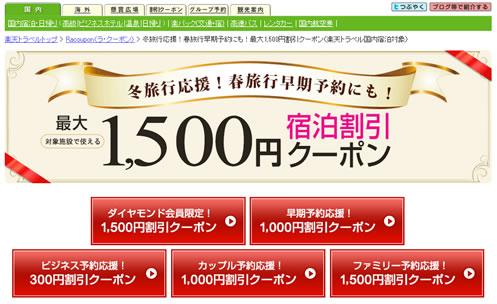 楽天トラベルの最大1500円割引クーポン 2013年2月