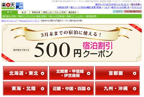 楽天トラベル 500円割引クーポン 2013年2月