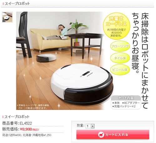 日本直販でロボット掃除機が8980円 2013年2月