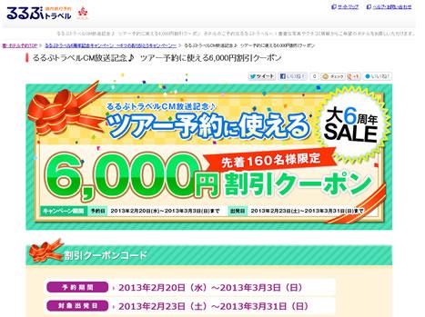 るるぶトラベル ツアー6千円割引クーポン 2013年2月